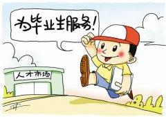 海归落户北京攻略
